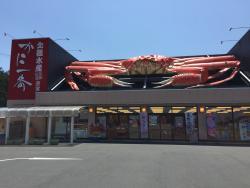 Kani Ichiban Kumihama