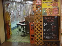 大阪あべの赤のれん アベ地下店