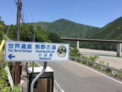 Michi No Eki Okukumano Koudo Hongu