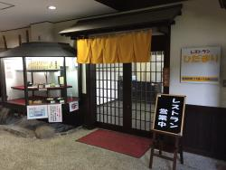 Experience Communication Center Yumeno Restaurant Hidamari