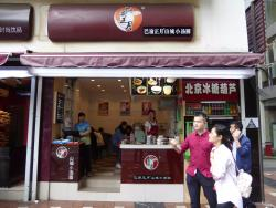 Bayu Zhengyueshan (81 Plaza)