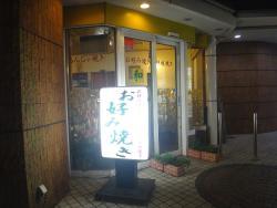 Okonomiyaki Kazu