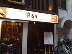 Kyo Sushi Kokura