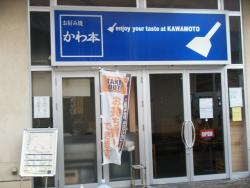Okonomiyaki Kawamotoonoda