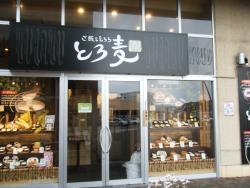 Gohan to Tororo Toromugi