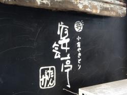 Ogura Yakitori Enkaitei Tanga