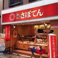 Shinjuku Saboten Jujo Ginza Shopping Street