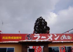 Ramen Menmaru Senboku