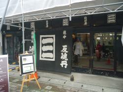 Ikedaya Yasubei Shoten