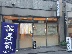 Makoto Sushi