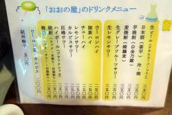 Tachinomidokoro Oonoya