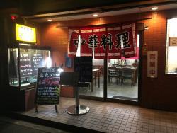 Chinese Restaurant Hanashin