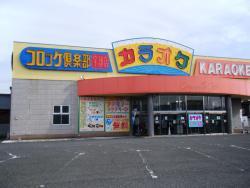 Korokke Club, Ube