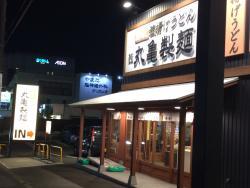 Marugame Seimentondabayashi