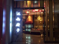 JiangNan ChuZi (HaiAn Cheng)