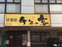 Sennen No Utage Tsuruoka Eki-Mae