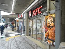 Kentucky Fried Chicken Monzen-Nakacho