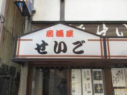 Izakaya Seigo