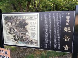Ohara Kannon-ji Temple
