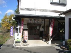 Udon Yamachan