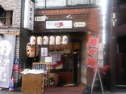 鉄火 青物横丁店