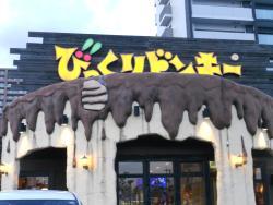 Bikkuri donkey Otsu