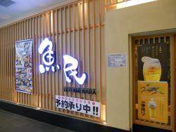 Uotami Jr Nara Eki