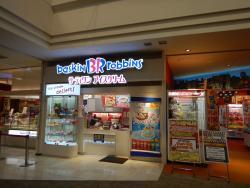 31 Ice Cream Aeon Mall Narita