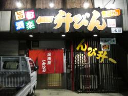 Isshobin Kokubo Main Store