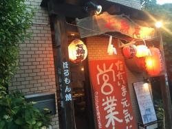 Shichirin An Minowa Main Store