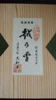 Koshinoyuki Hompo Yamatoya