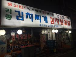 Kimsambo Kimchi-Jjigae