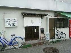 Takashige