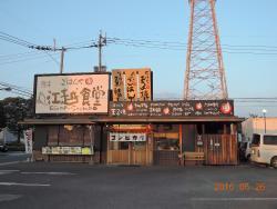 Kumamoto Egoe Shokudo