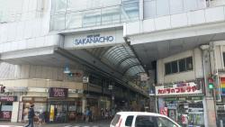 Sakanamachi Shopping Arcade