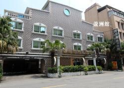 香奈尔旅馆 芦洲馆