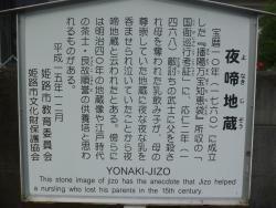 Yonaki Jizo