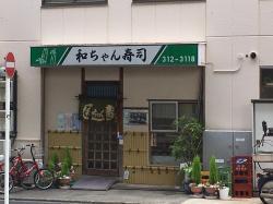 Kazuchanzushi