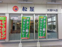 Matsuya Tenri Pa