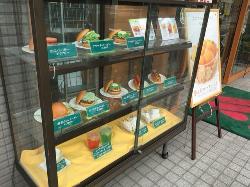 Mos Burger Nishi-Waseda