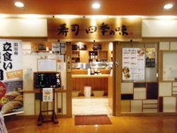 Sushi Shiki no Aji