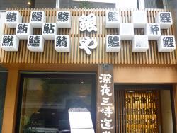 Ginya, Higobashi