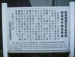 The Site of Gokitte Kaisho, Gokokusan Momen Kaisho