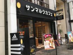 Saint Marc Cafe Kochi Obiyacho
