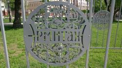 Hermitage Garden