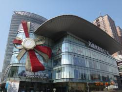 Parkson Shopping Center (tianshan)