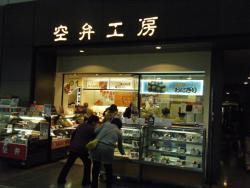 Soraben Kobo Haneda Airport No.1 Terminal Bldg.