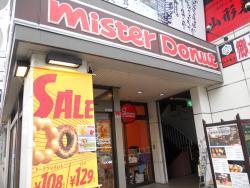 Mister Donut Yamagata Ekimae Shop