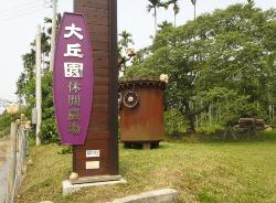 Dah Chou Yuan Community Farm