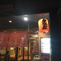 Restaurant Ajiwai
